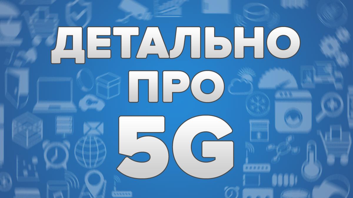 5G інтернет - що це та коли 5G технологія з'явиться в Україні