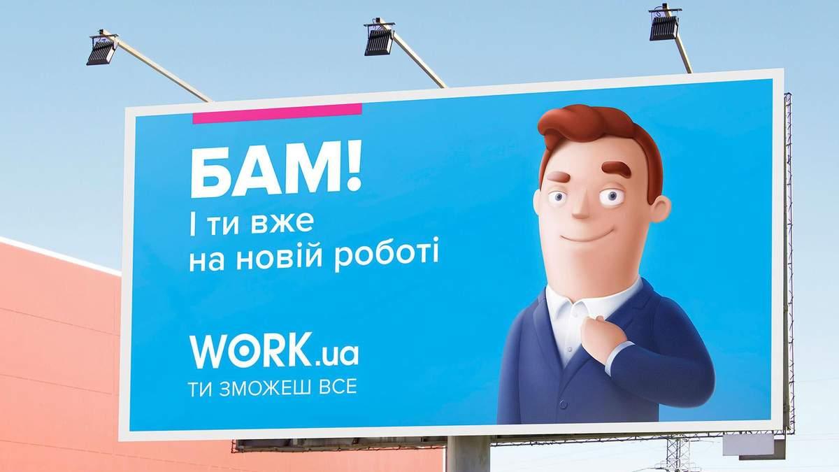 Work.ua отримав англомовну версію: як це пригодиться користувачам