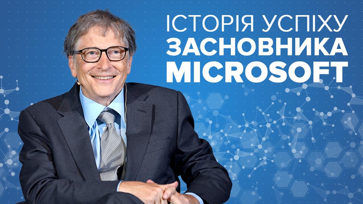 Білл Гейтс - біографія, освіта, статок і особисте життя засновника Microsoft