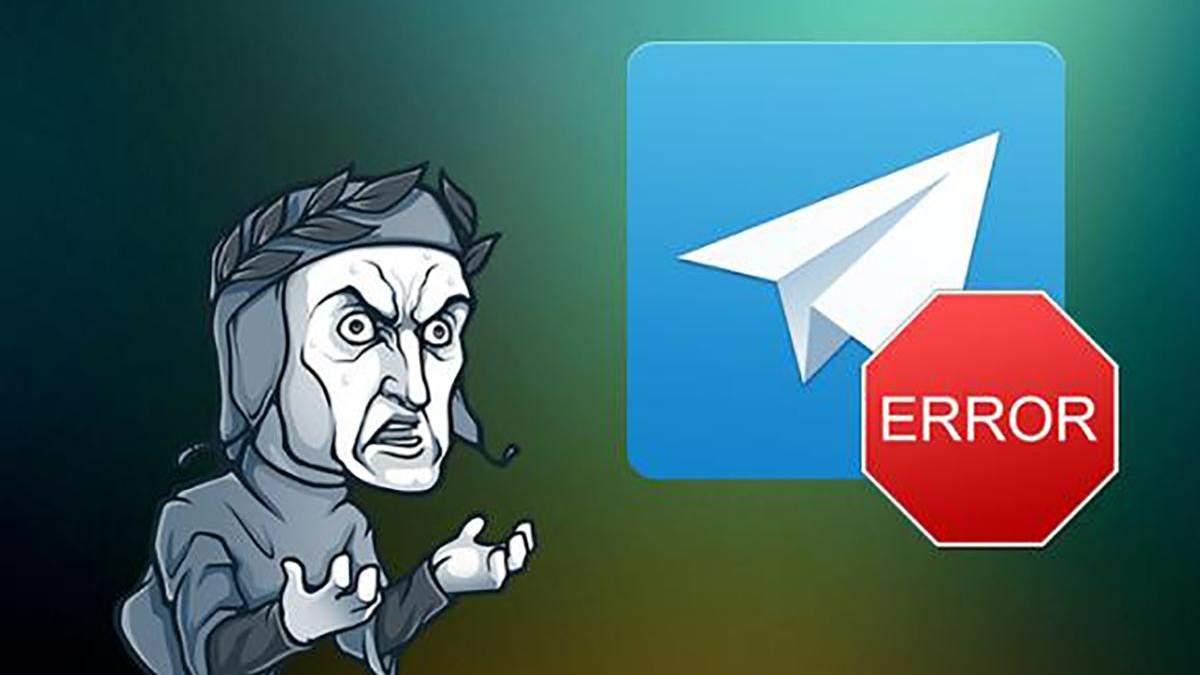 В Telegram произошел массовый сбой во всем мире