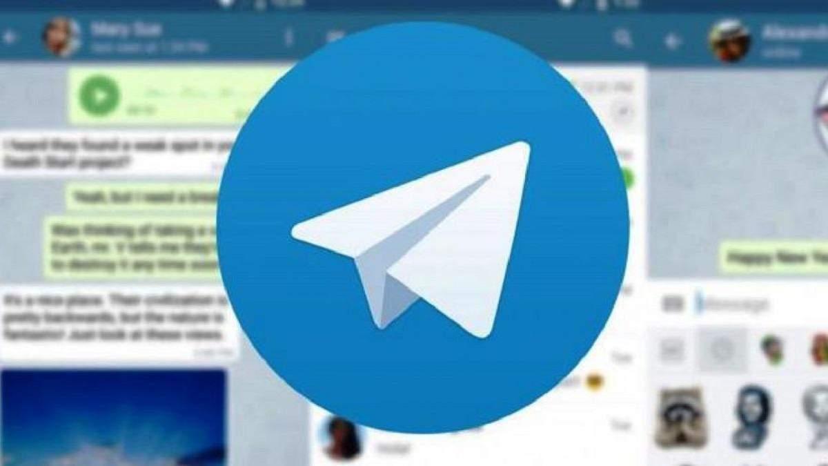 Telegram дозволив видаляти повідомлення у приватній бесіді