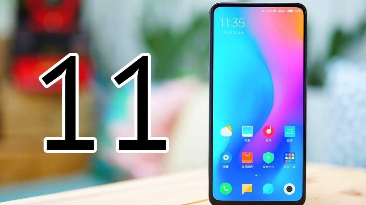 Новая прошивка Xiaomi MIUI 11: какие смартфоны получат обновление
