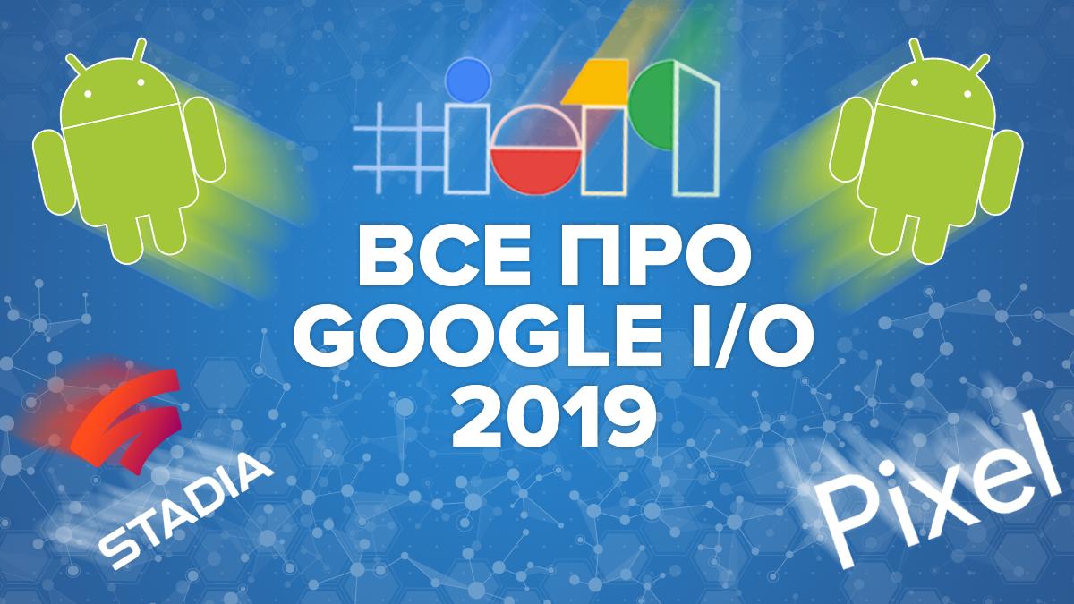 Конференция Google I / O 2019: билеты, цены, дата проведения