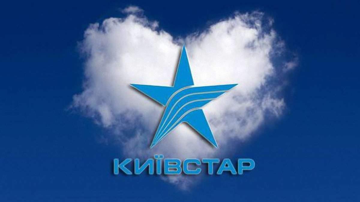 Киевстар существенно снизил стоимость роуминга