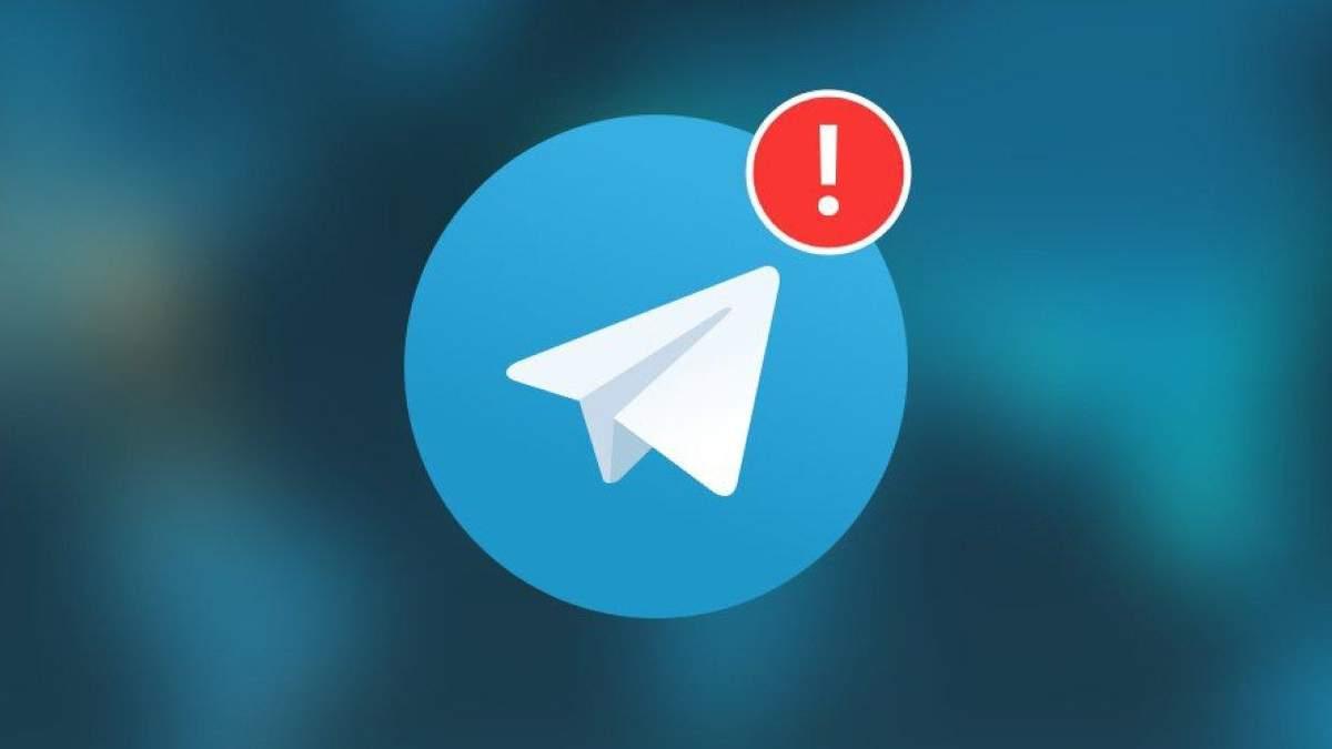 Telegram перестав працювати: де відбувся збій