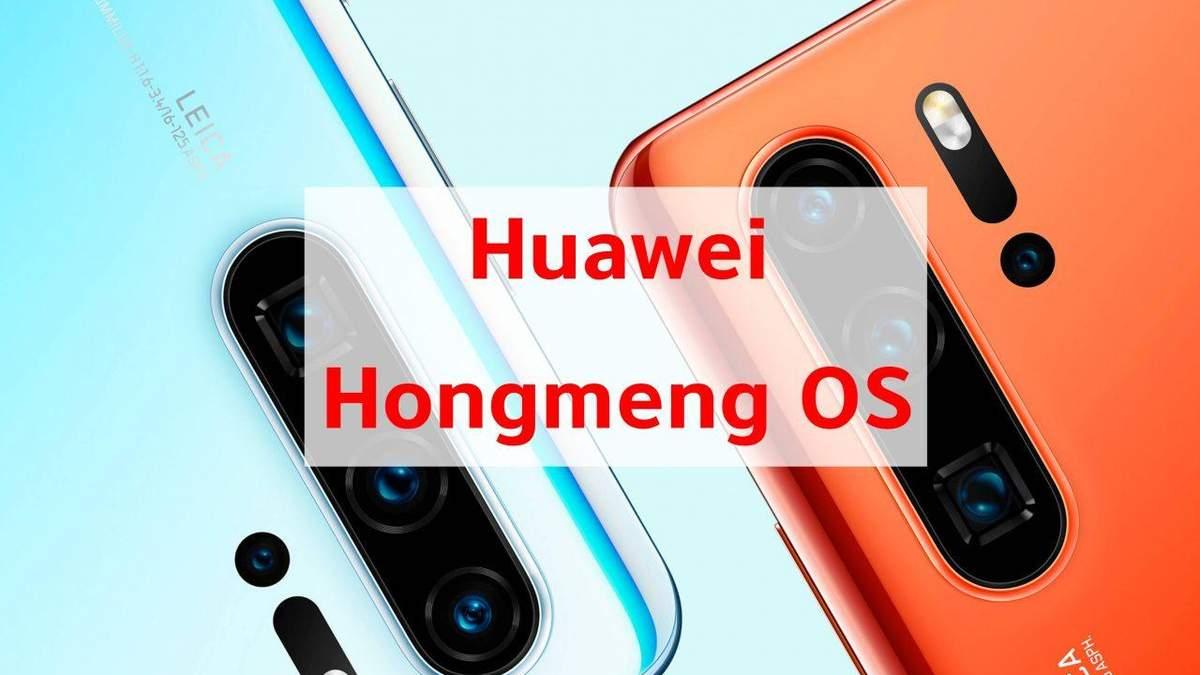 ОС HongMeng заинтересовала другие китайские бренды