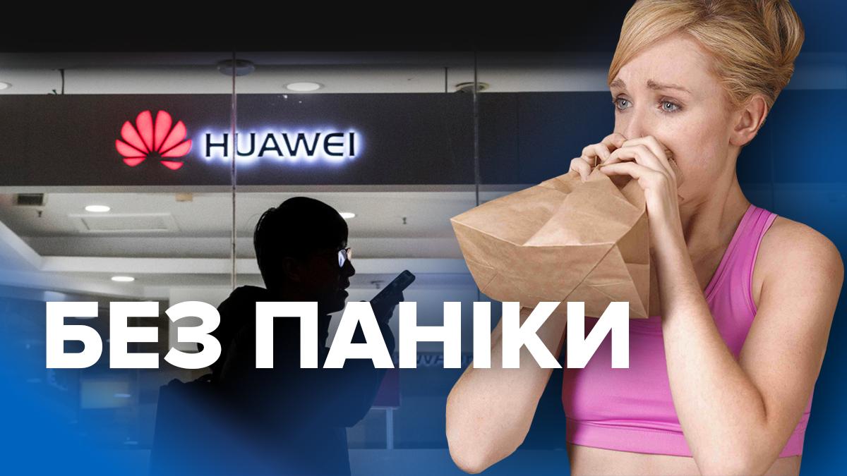 Что будет с Huawei дальше - будут обновляться устройства Хуавей