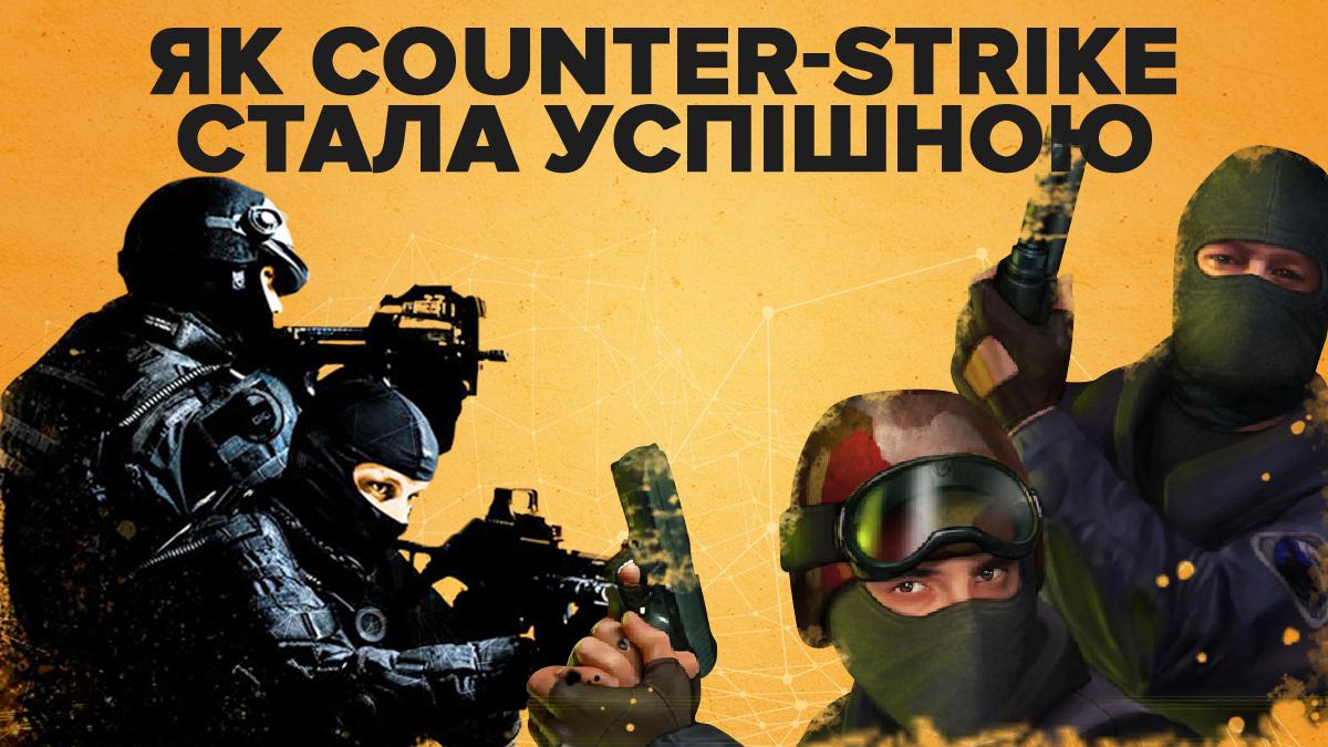 Історія гри Counter-Strike – оновлення, все про успіх CS GO