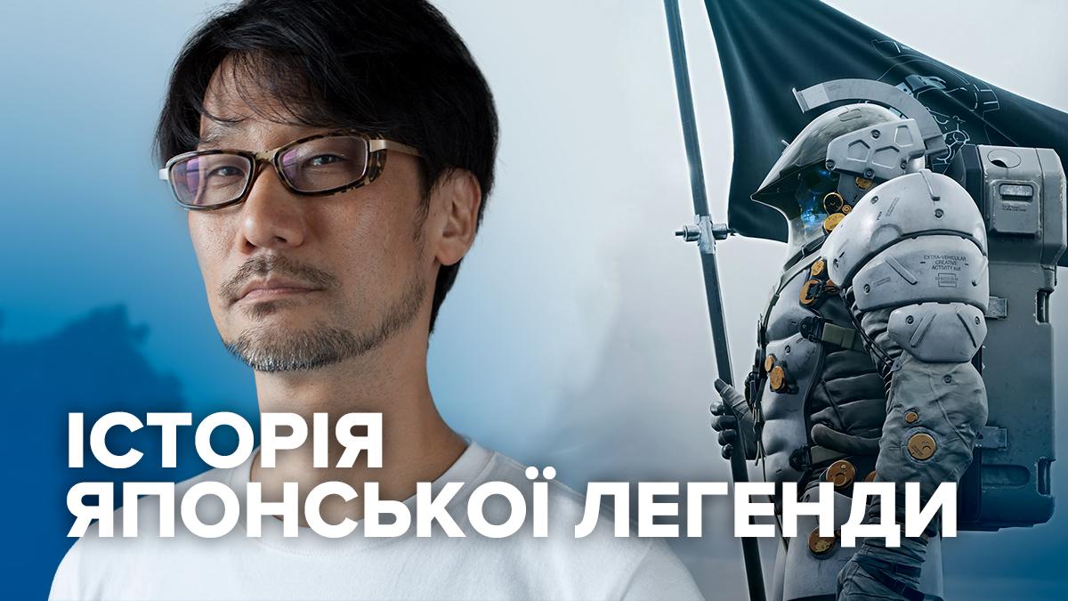 Хидео Кодзима – игры гения, биография и личная жизнь Хидео Кодзимы