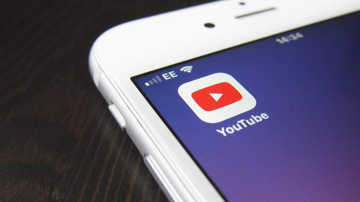 Google випустила дуже корисне оновлення для YouTube