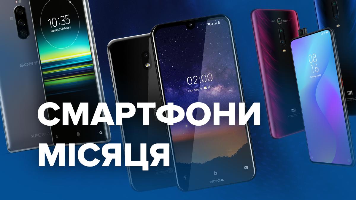 Лучшие смартфоны июня 2019 – рейтинг