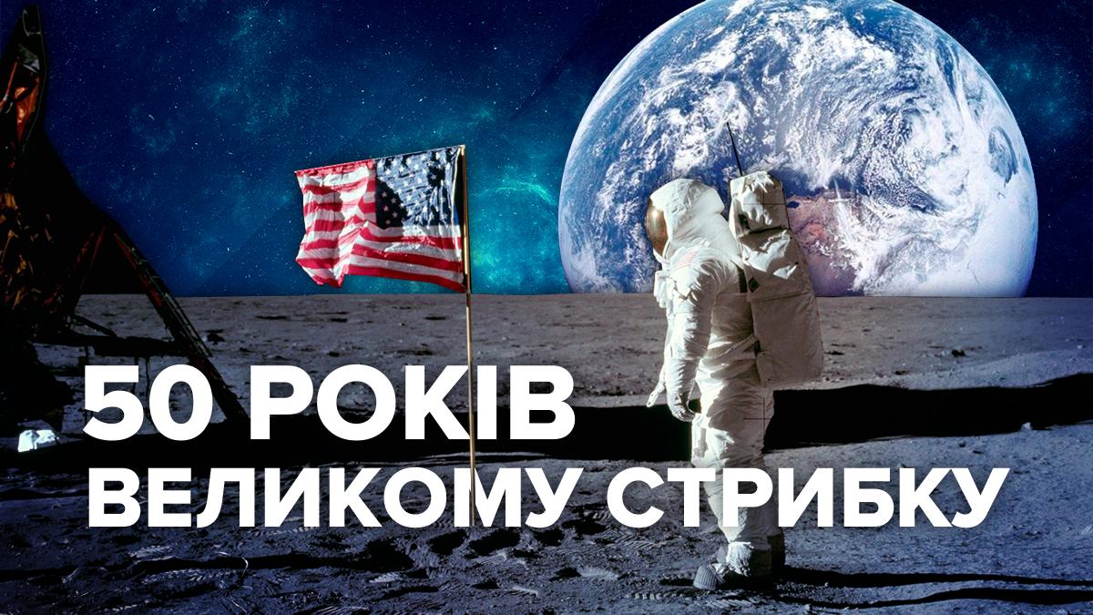 Apollo 11: все, что известно про высадку человека на Луну