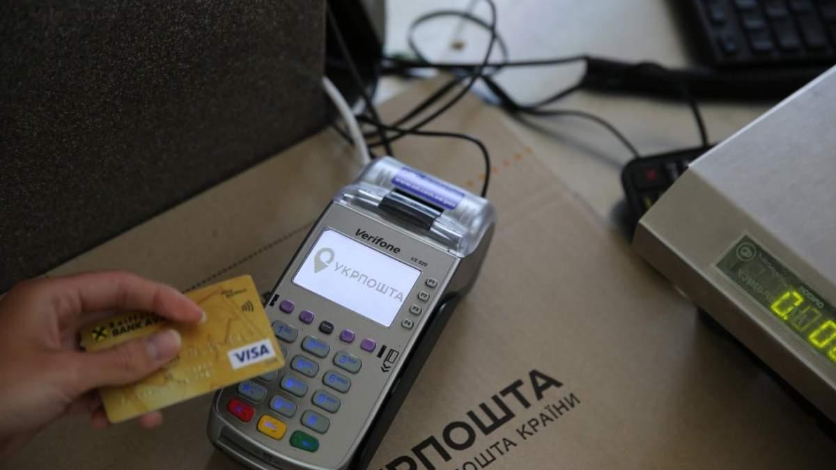 В отделениях Укрпочты можно рассчитываться карточками