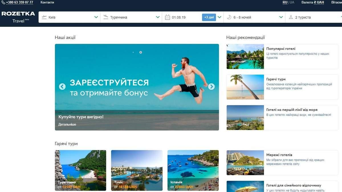 Rozetka розширює діяльність – запускає віртуальне турагентство