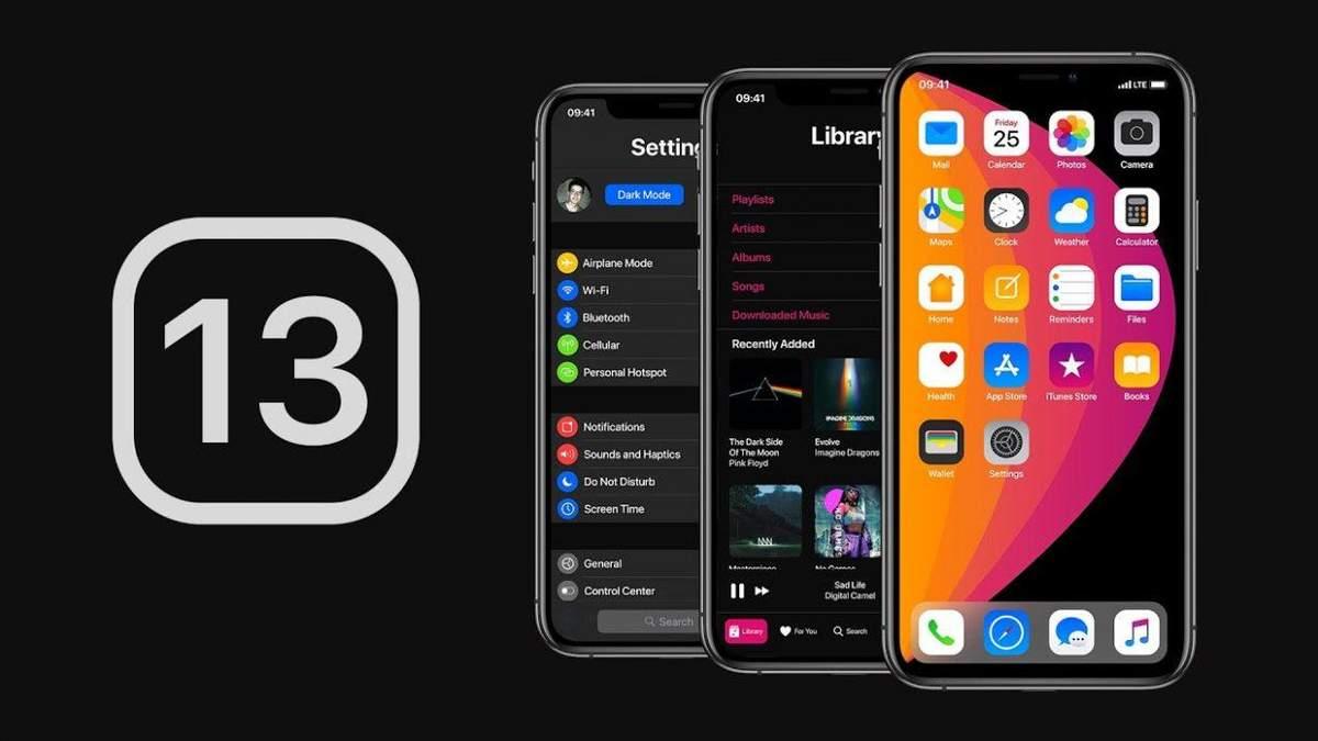 Apple втретє за тиждень випускає покращення iOS 13