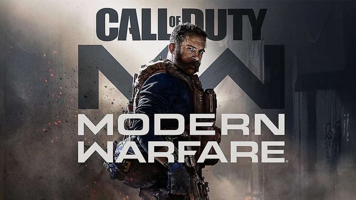 Call of Duty: Modern Warfare 2019 – трейлер, системні вимоги, огляд