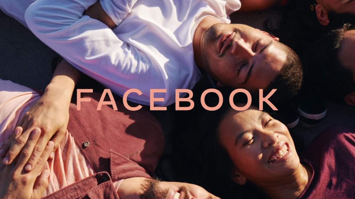 Facebook оновив корпоративний логотип