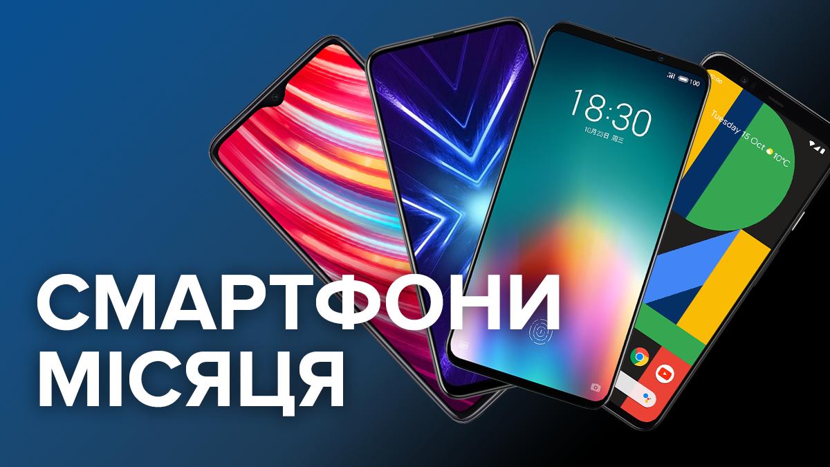 Кращі смартфони жовтня 2019: рейтинг нових смартфонів