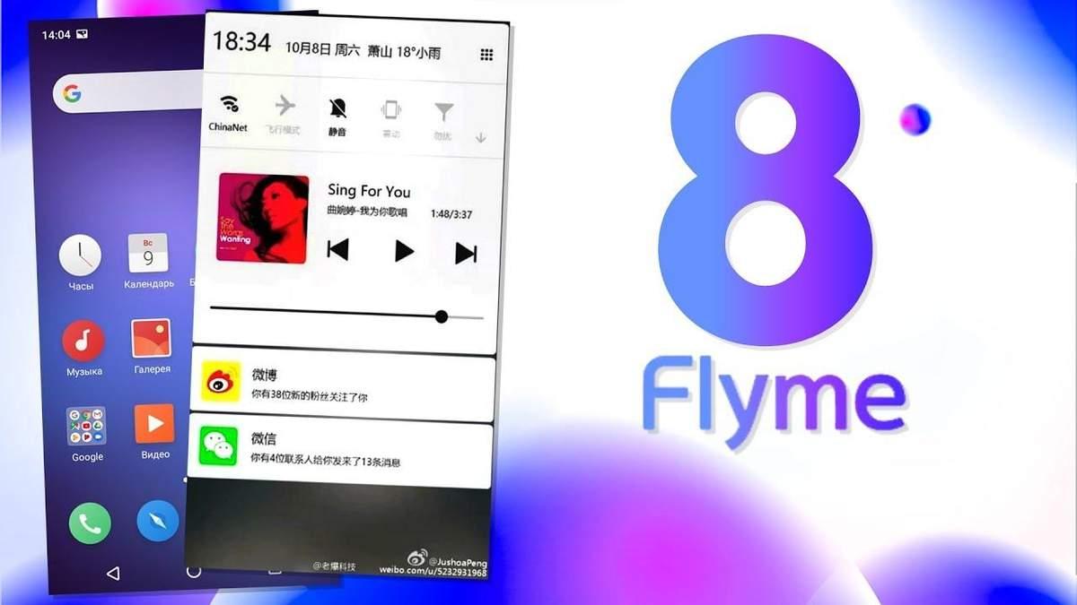 Прошивка Meizu Flyme 8 стала доступною для деяких смартфонів: список оновлення