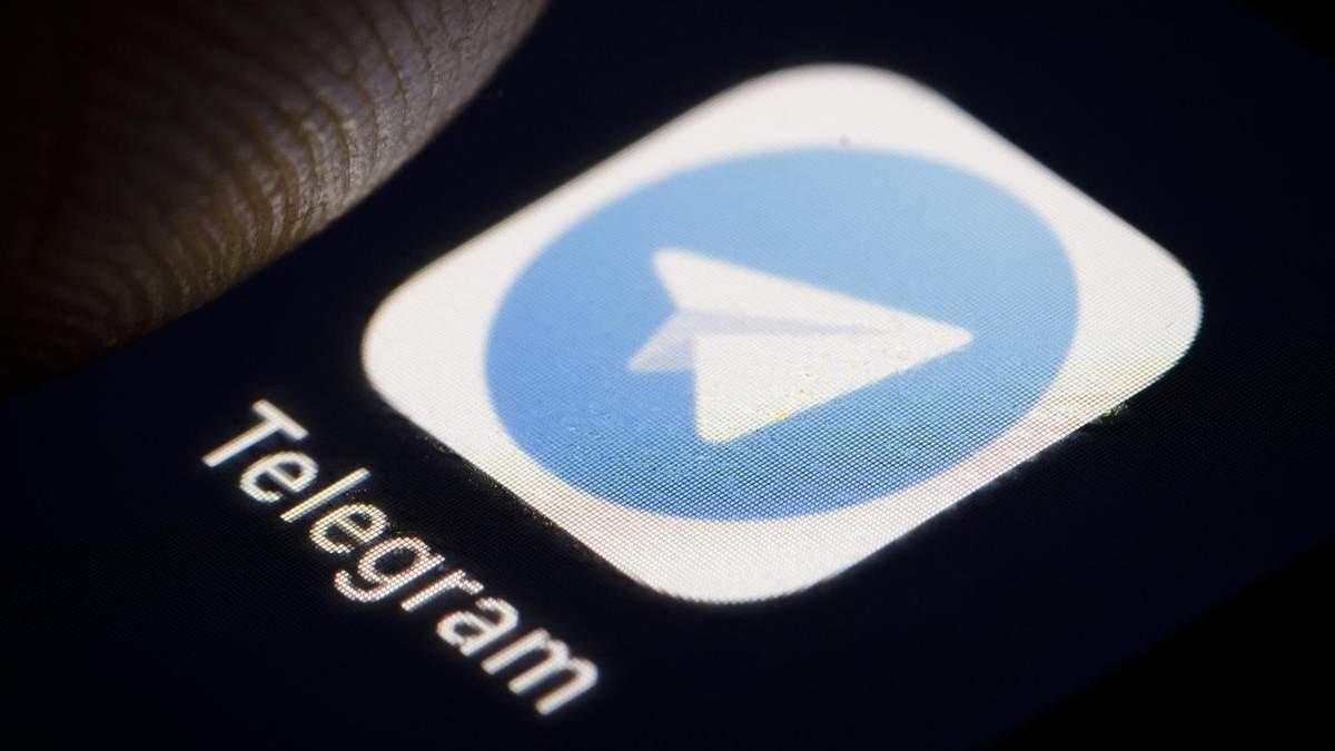 Telegram не працює в Україні