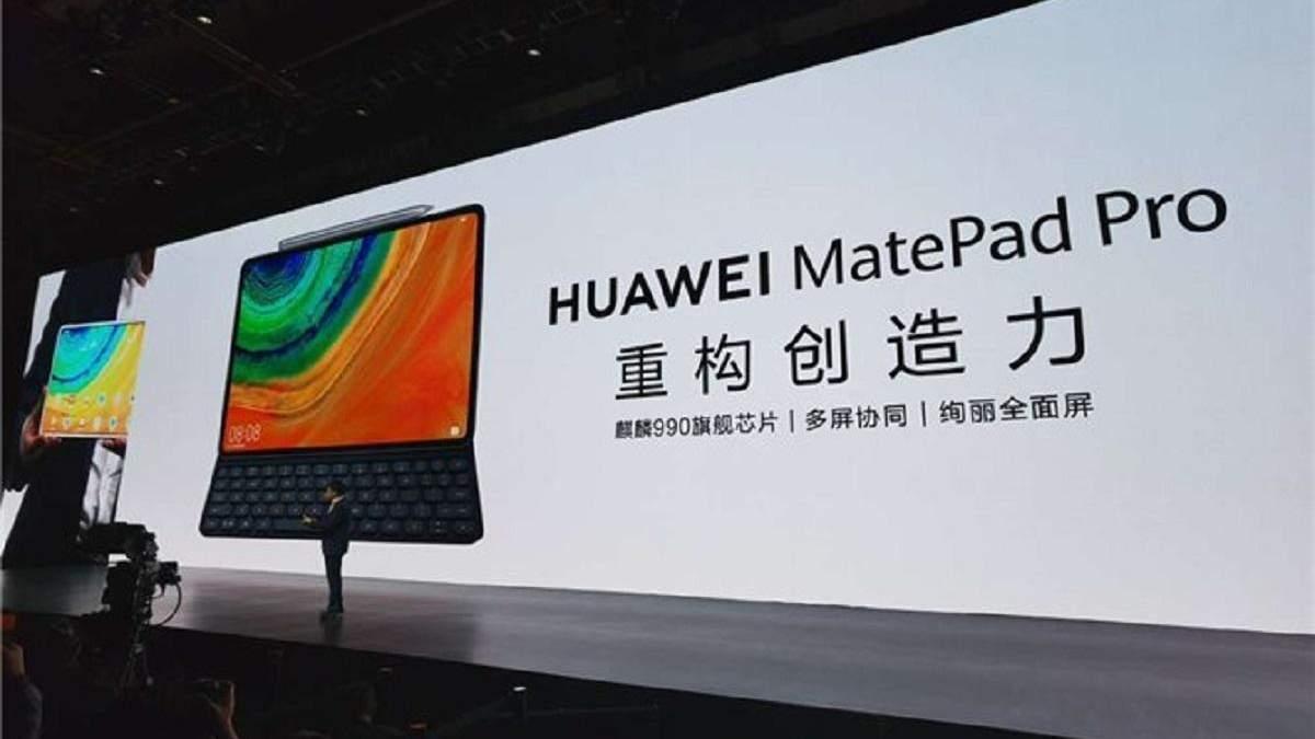 Презентация Huawei MatePad Pro