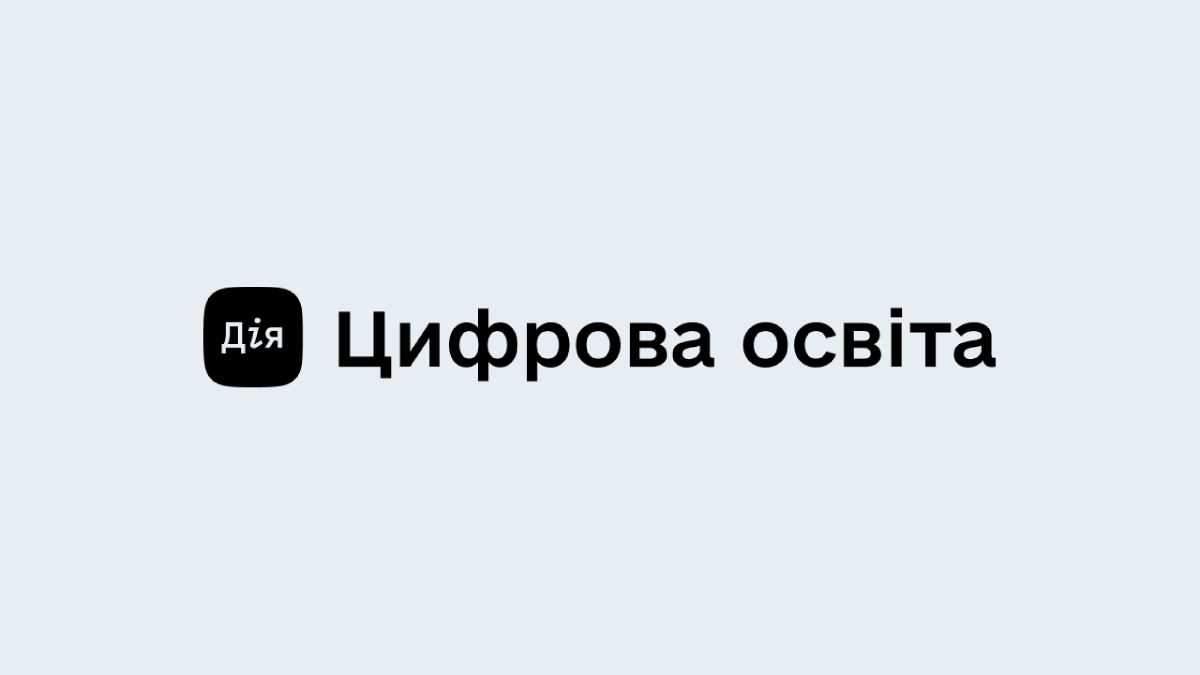 """Запустили проект """"Дия. Цифровое образование"""""""