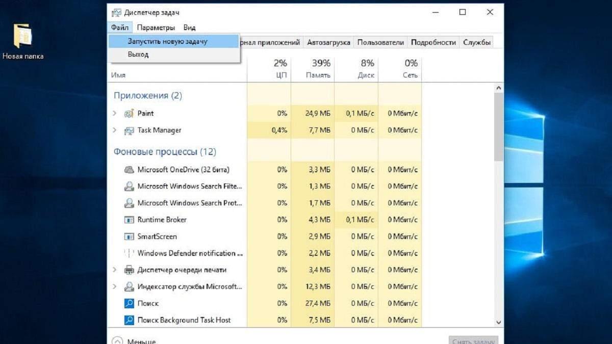 Диспетчер завдань Windows 10 отримає нові функції
