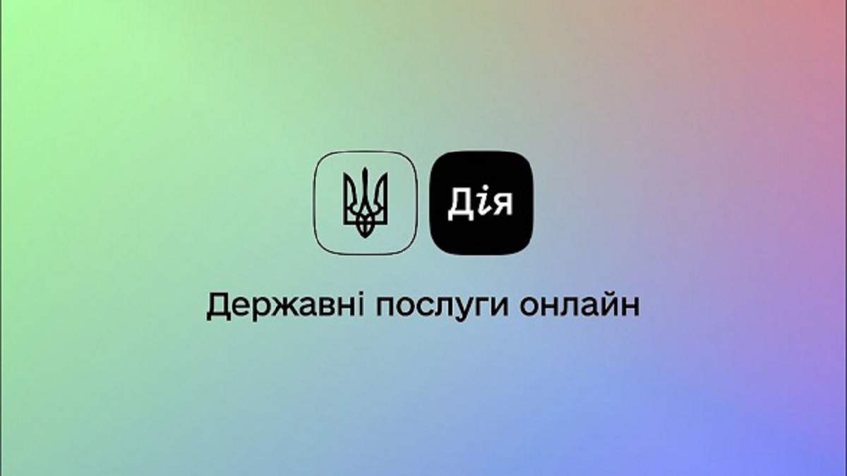 """Мобильное приложение """"Дия"""": известна дата релиза – видео"""