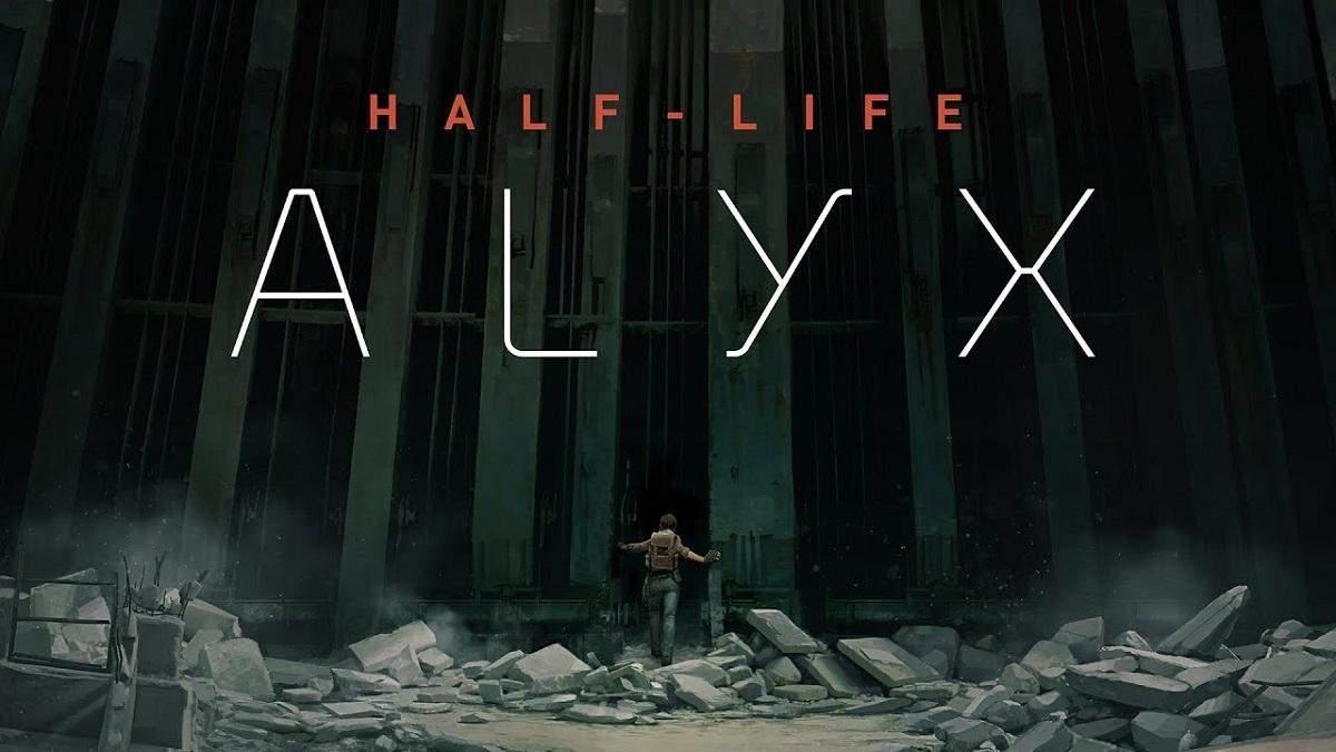 Half Life Alyx – дата виходу, трейлер, особливості