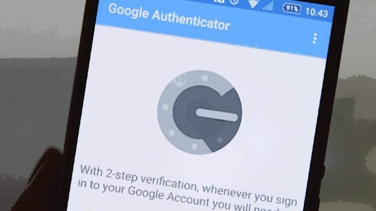 Небезпечний Android-вірус навчився обходити двофакторну аутентифікацію Google