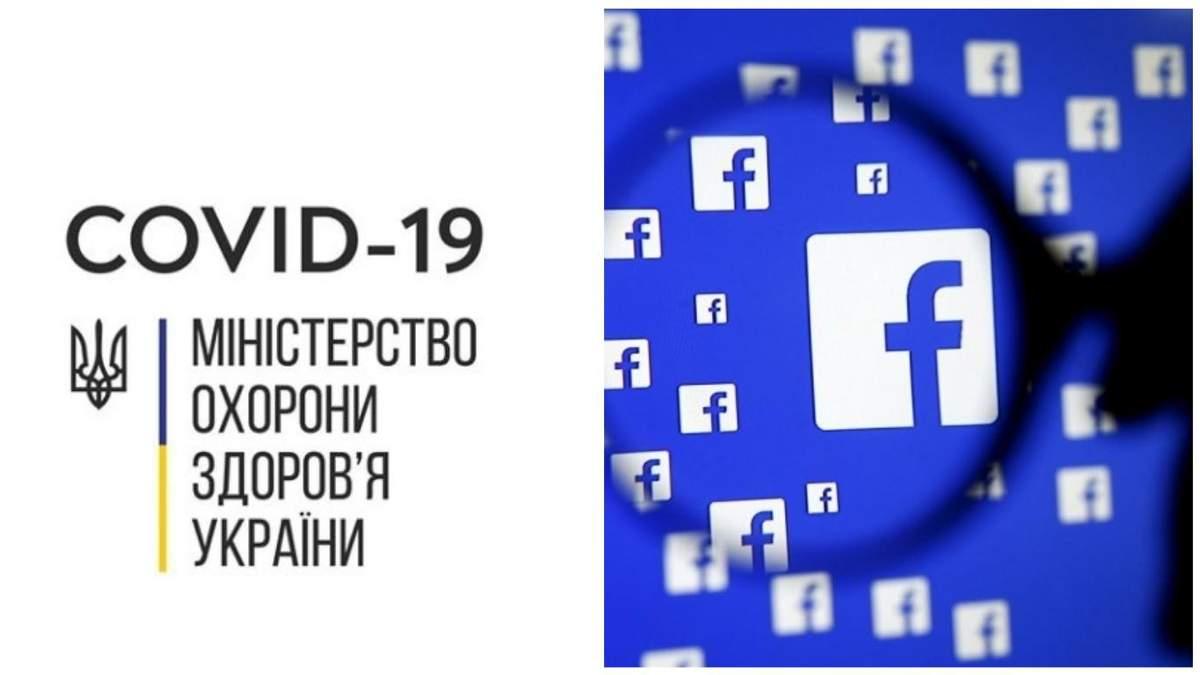 МОЗ та Facebook спільно сповіщатимуть про нові випадки коронавірусу в Україні
