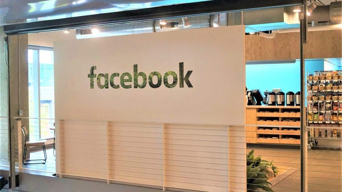 Компенсацію до зарплати отримають штатні працівники Facebook