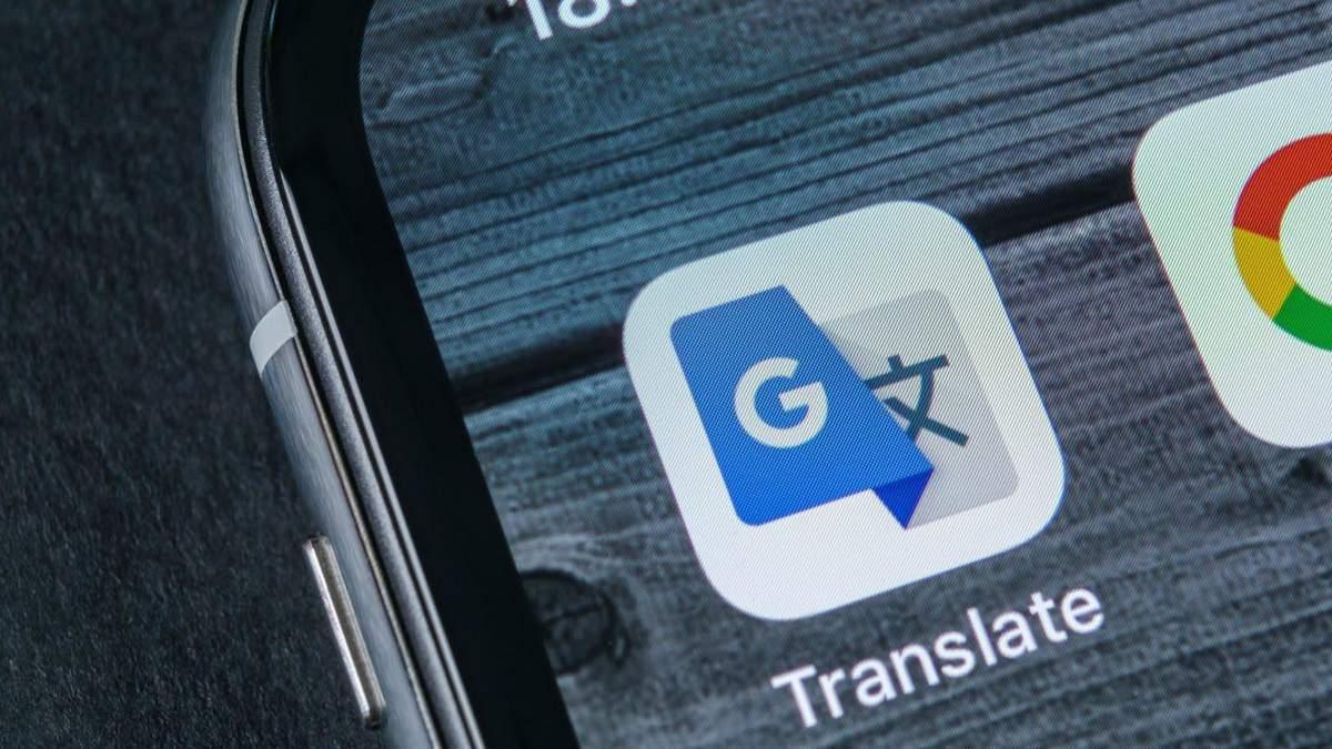 Перекладач від Google отримав нову корисну функцію