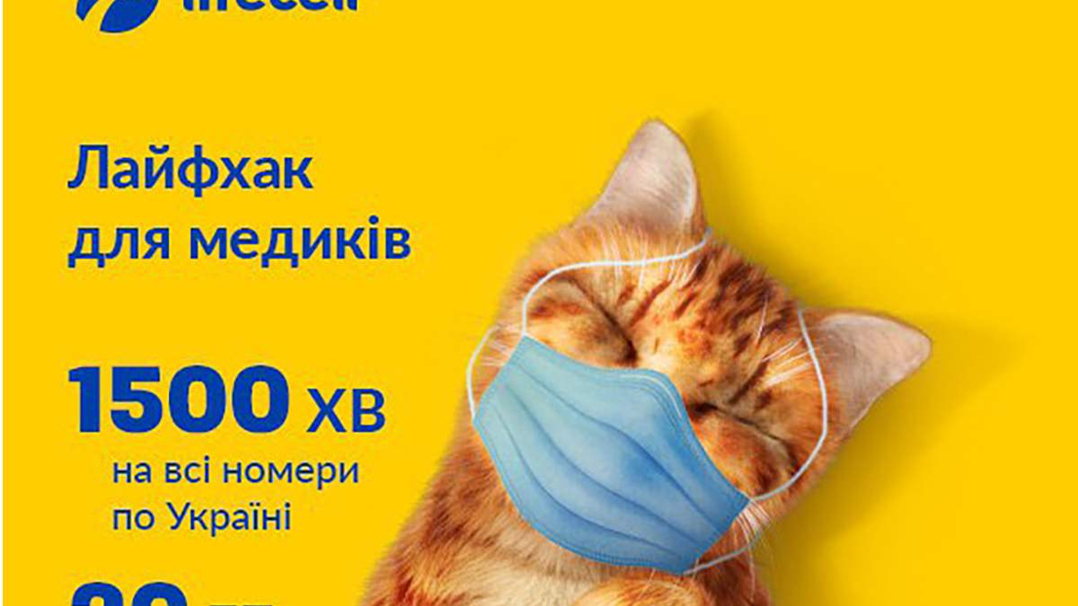 Lifecell нараховує медикам безкоштовні хвилини та гігабайти