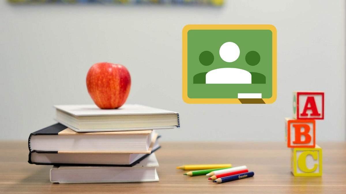 Google Classroom онлайн курси – що це, як завантажити і створити