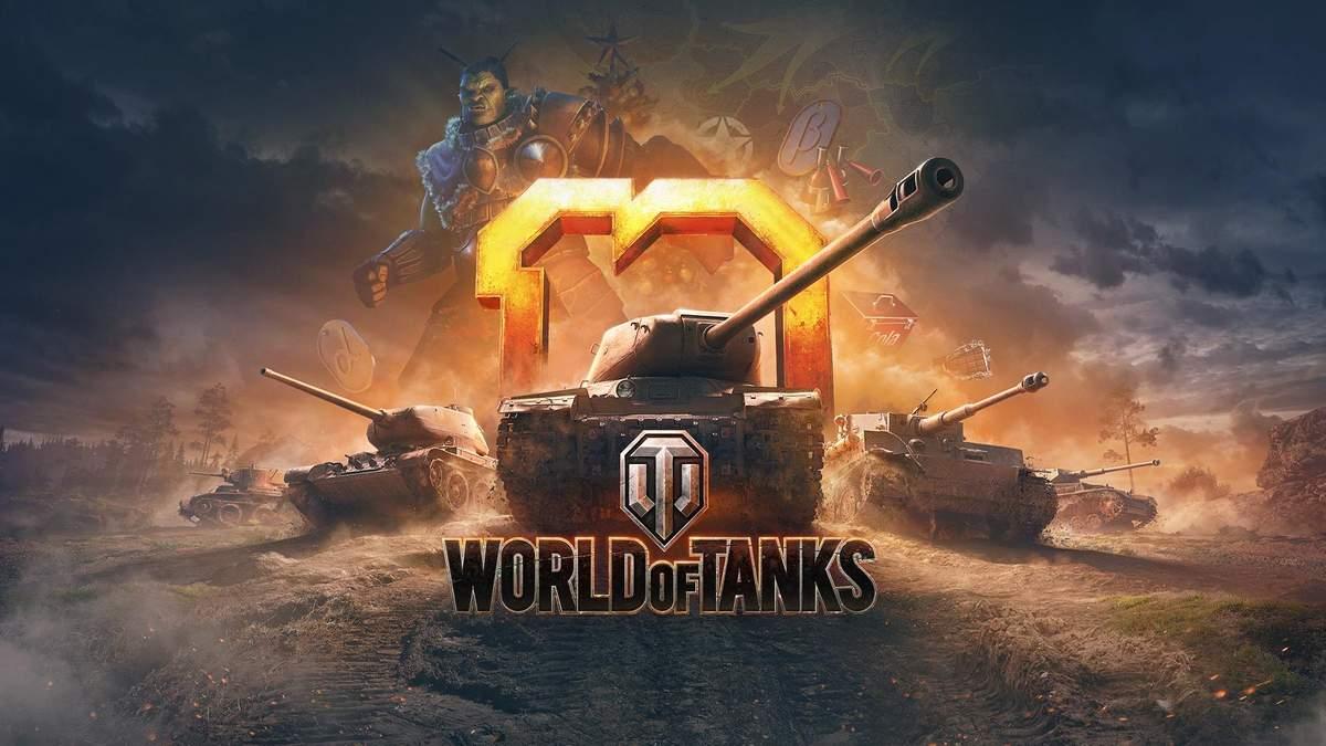 """10 років World of Tanks: в Україні запускають масштабний проєкт """"Десятиліття"""""""