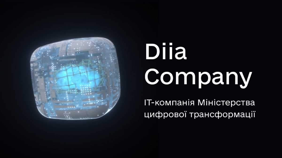 Diia Company: Мінцифра запустило сайт державної IT-компанії