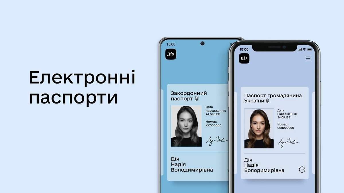 Электронный паспорт заработал в Украине: как его получить в приложении Дия