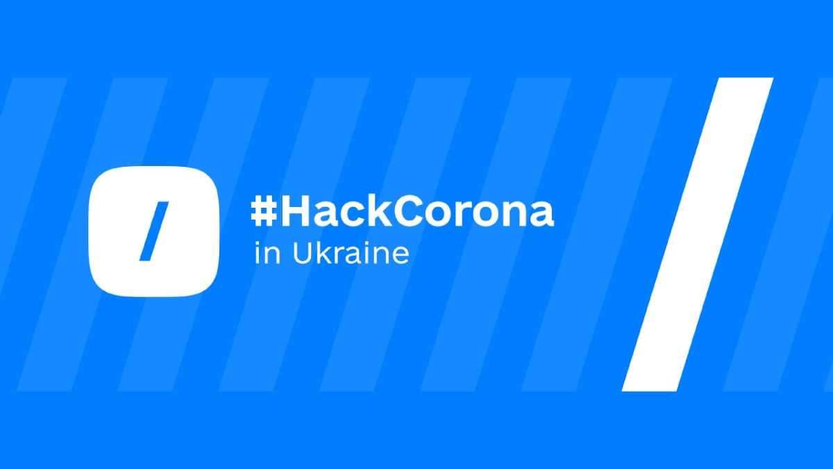 Мінцифри визначило переможців проєкту HackCorona in Ukraine