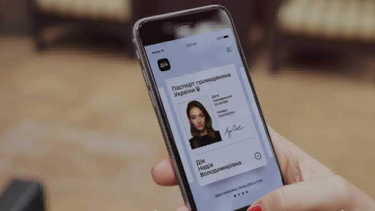 Наскільки захищені цифрові паспорти в Дія: що кажуть в Мінцифрі