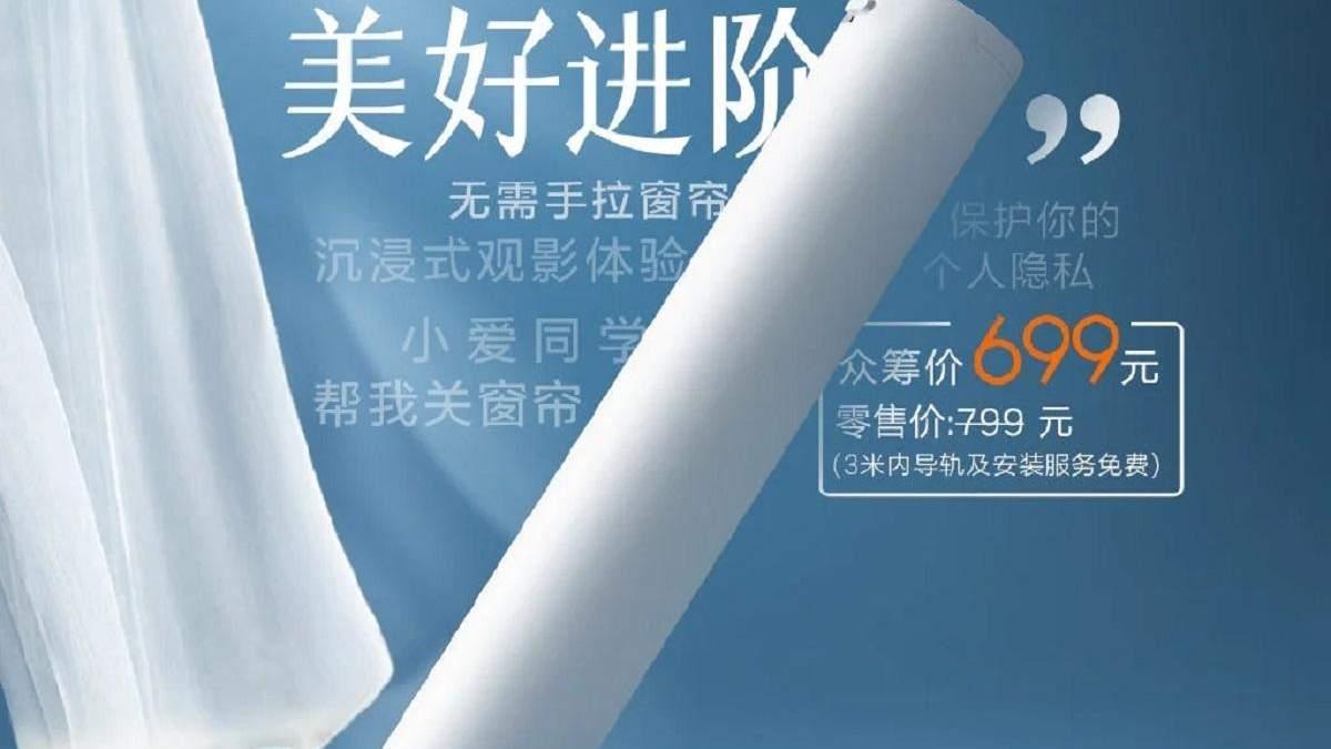 Xiaomi представила нову систему розумних автоматичних штор