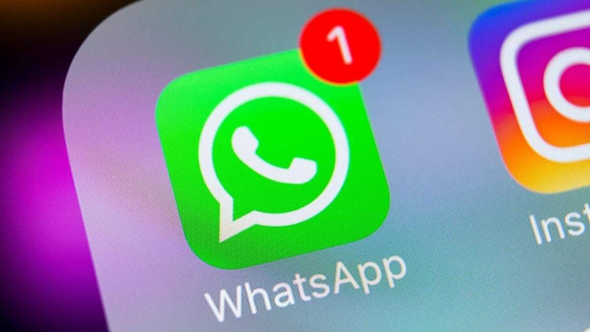 Дані користувачів WhatsApp стали доступні в Google