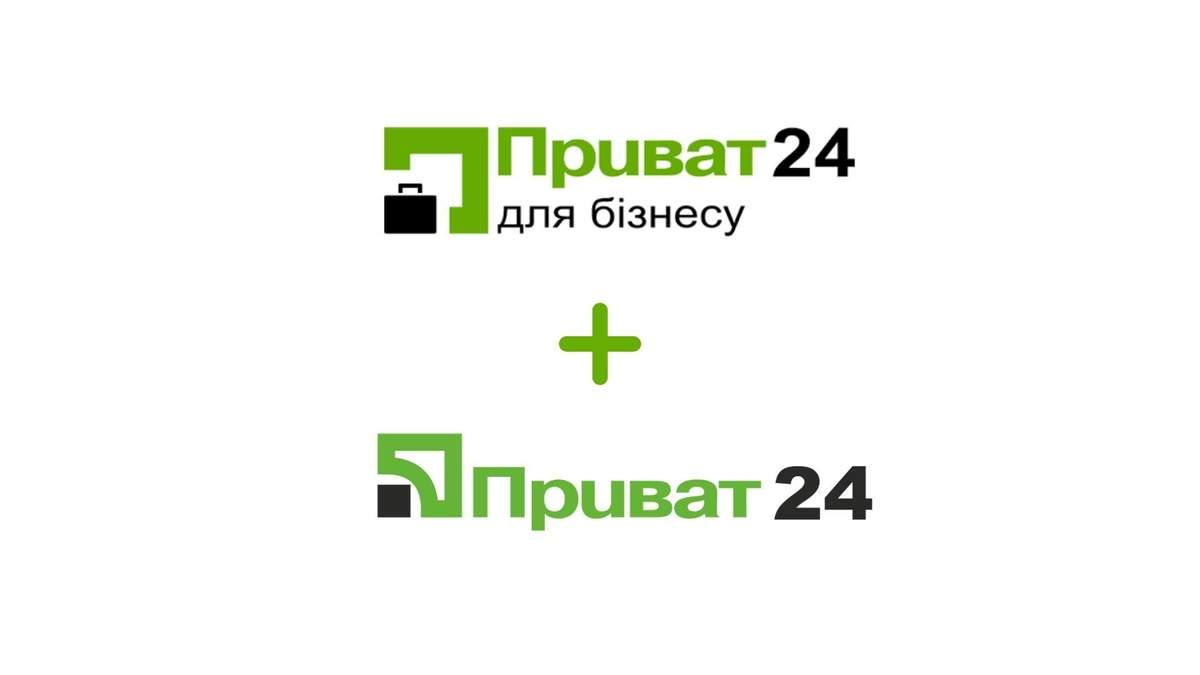 Приват24 для бізнесу – як користуватися, список функцій