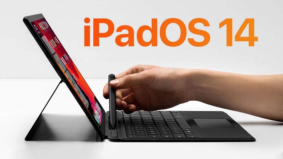 Apple представила iPadOS 14: нові функції