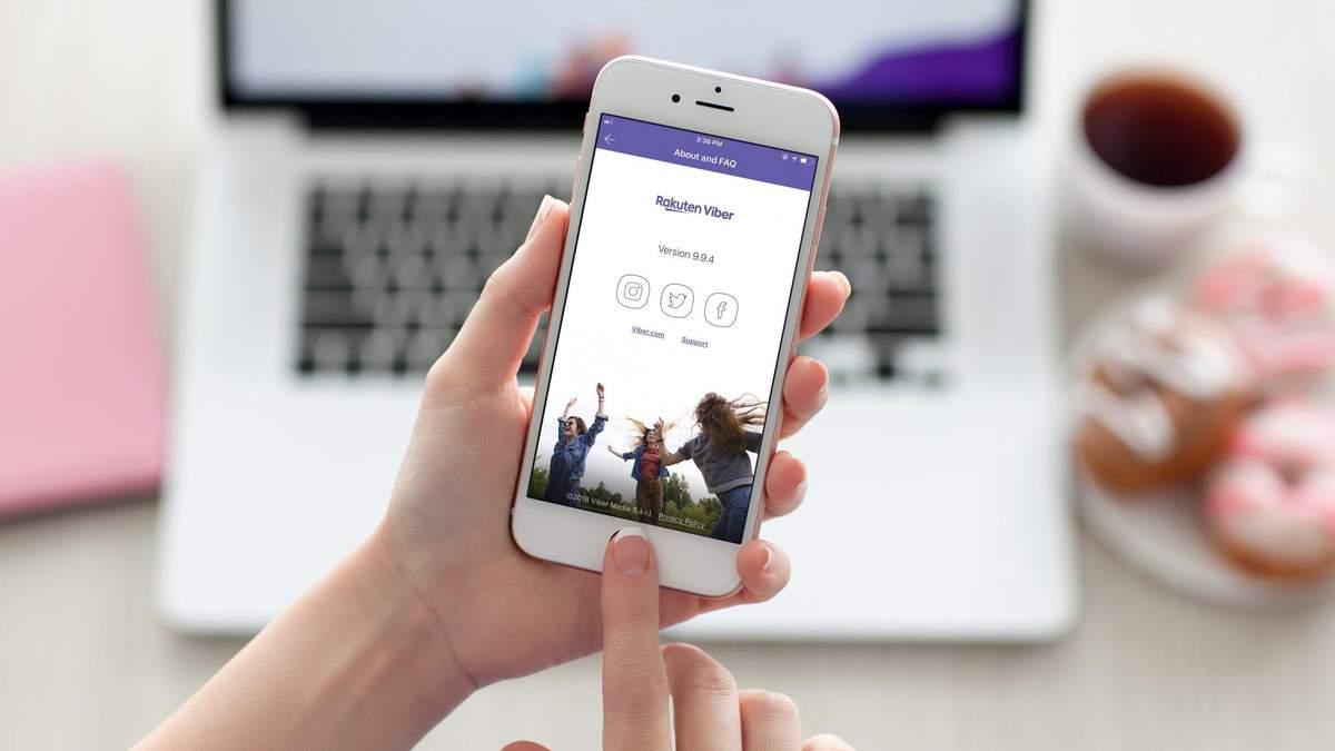 У Viber з'являться повідомлення, що зникають