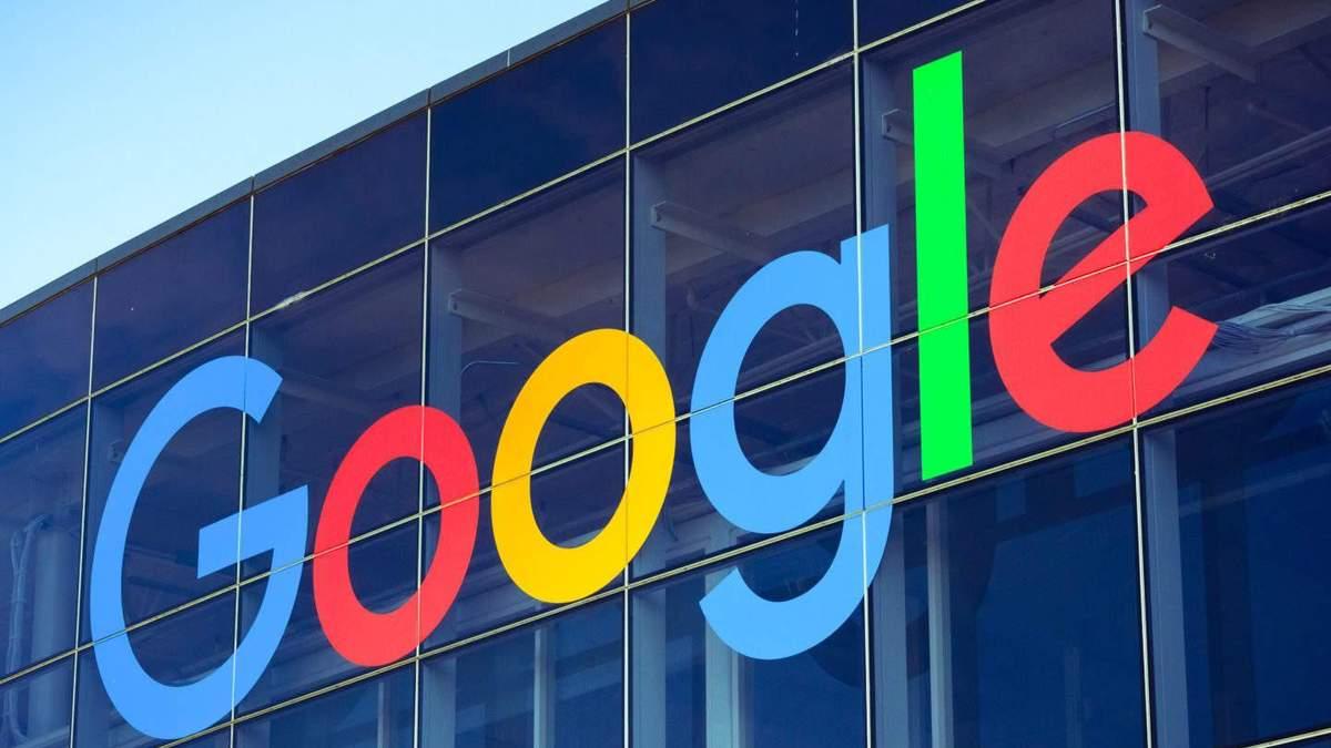 """Google почала автоматичну """"зачистку"""" особистих даних користувачів"""