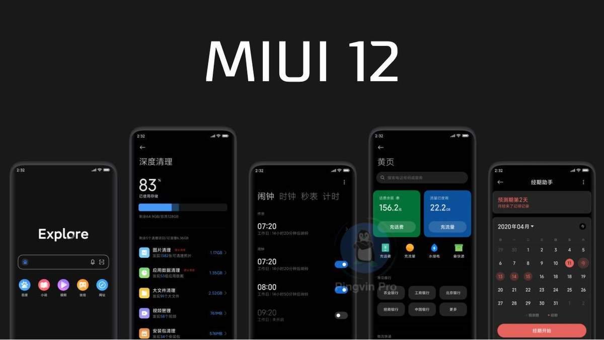 Стабильная версия MIUI 12: список смартфонов Redmi