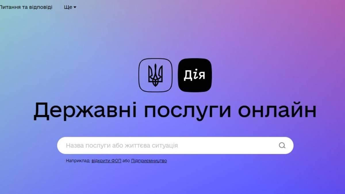"""Український сервіс Дія здобув """"дизайнерський Оскар"""""""
