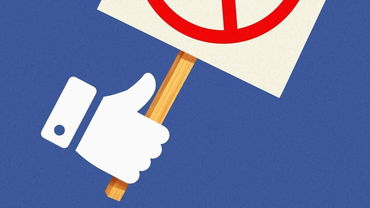Бойкот Facebook