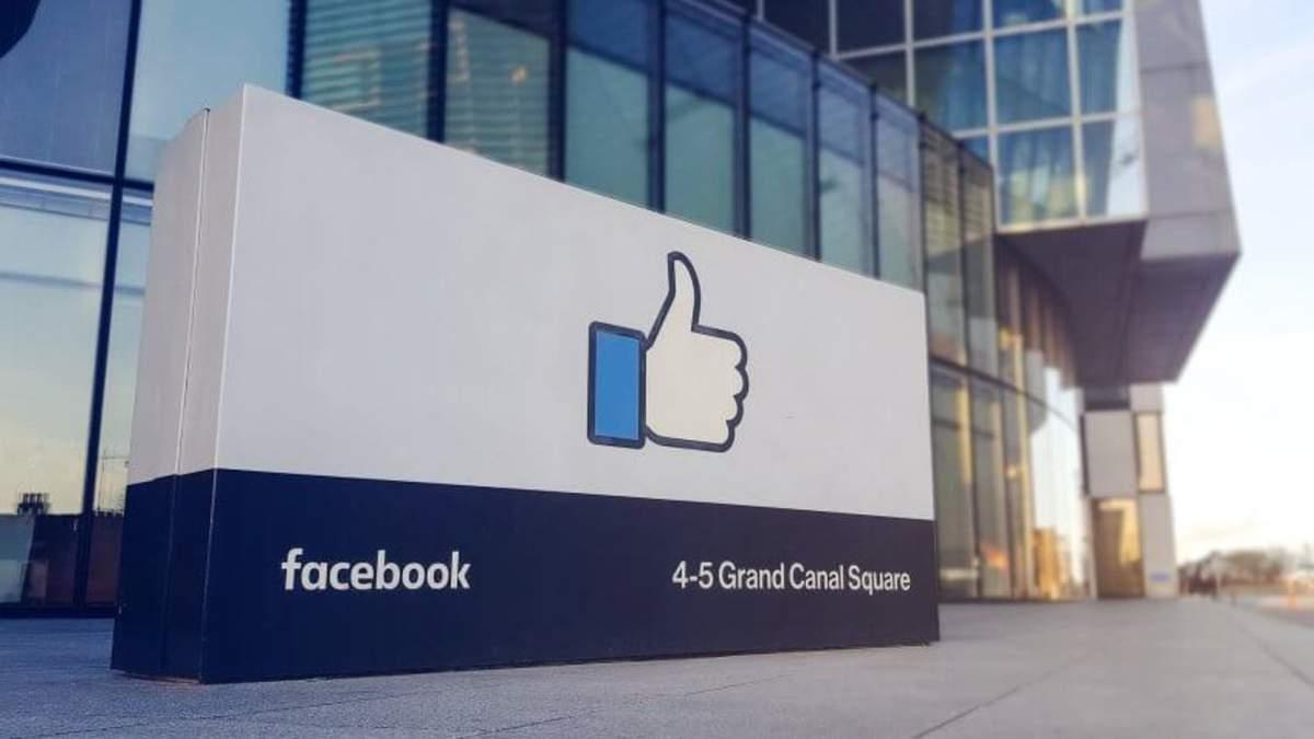 Facebook разрешил своим сотрудникам работать дома до июля 2021